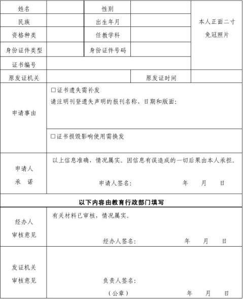 周口初级教师资格证书补发换发申请表