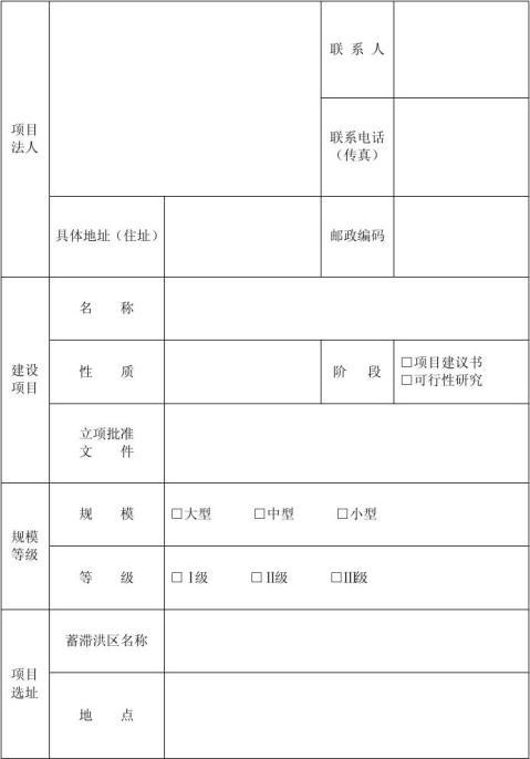 江苏省洪泛区蓄滞洪区建设非防洪建设项目洪水影响评价报告申请书