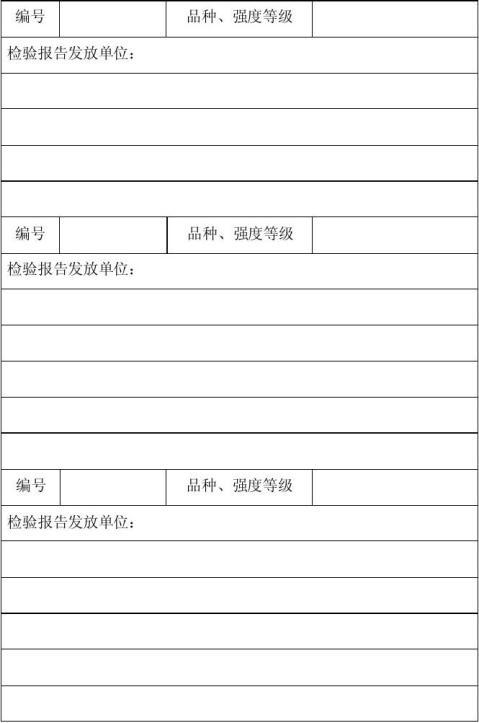 出厂水泥检验报告发放记录