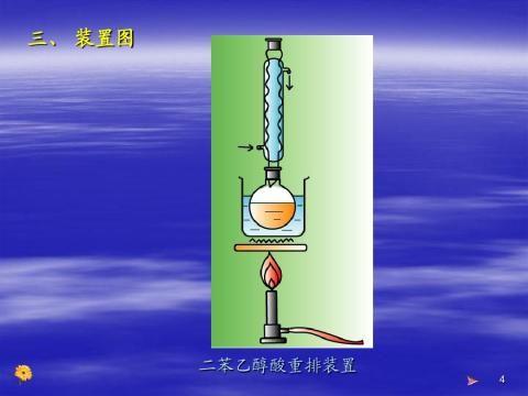 二苯基乙醇酸