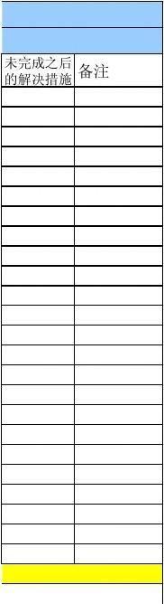 月报月计划模板09版