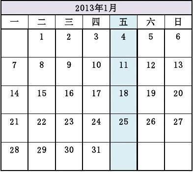 20xx年日历年历简单记事版