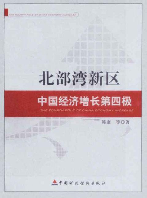 探索中国经济第四极