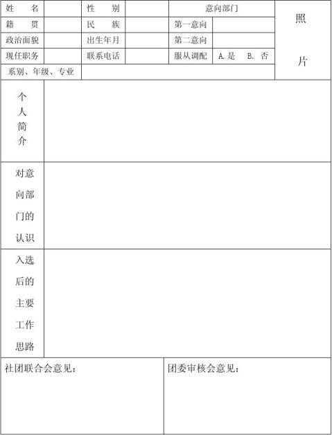 西昌学院社团联合会招新计划