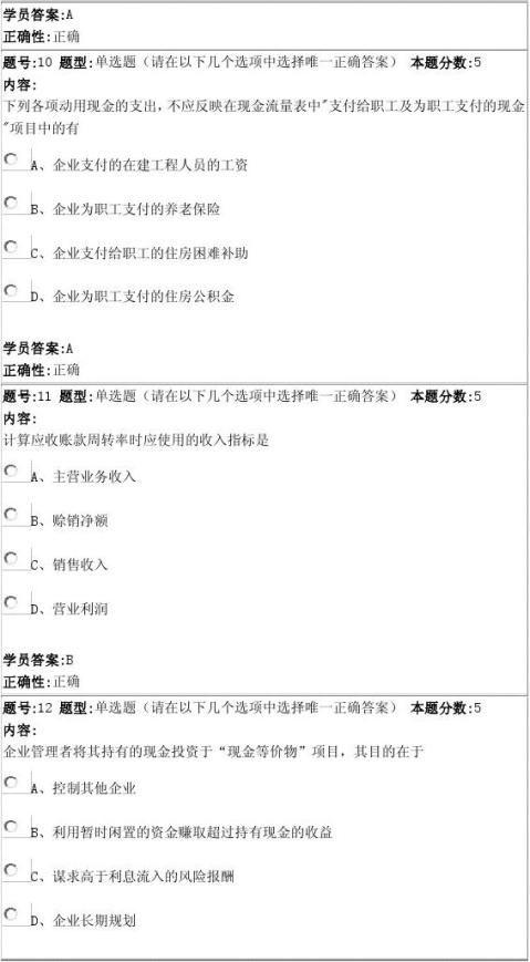 北语14秋企业财务报表分析作业4
