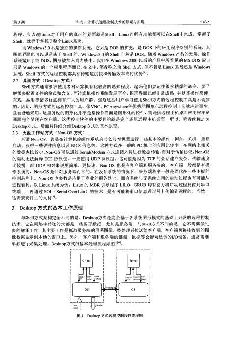 计算机远程控制技术的原理与实现