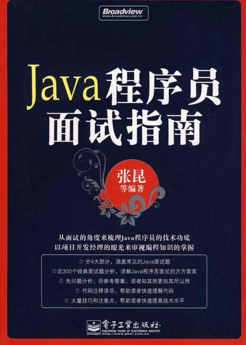 Java程序员面试指南