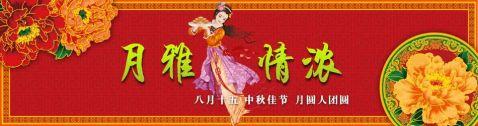 关于中秋节的活动方案