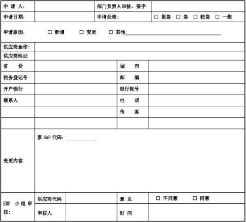 供应商编码申请表