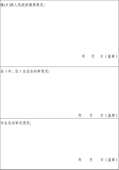 南田镇南田村20xx市级生态村申报材料1