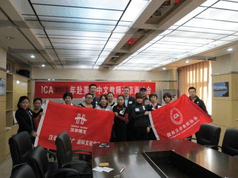 ICA国际对外汉语教师去美国教汉语将不再遥不可及