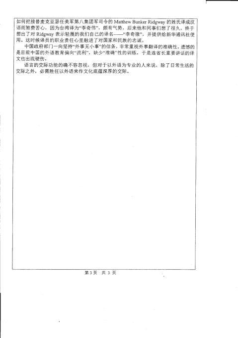 汉语写作与百科知识考研试题