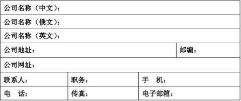 上海合作组织中国实业家委员会