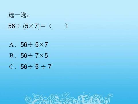 运算定律与简便计算复习11