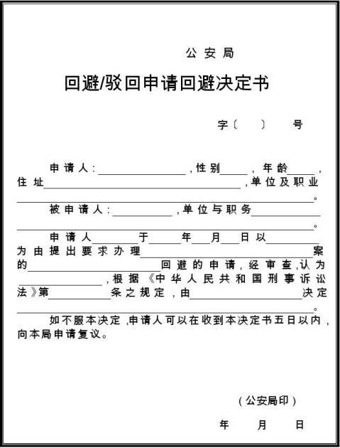 07回避驳回申请决定书