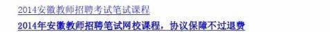 20xx年安徽省中小学新任教师公开招聘统一笔试小学教育综合知识考试大纲