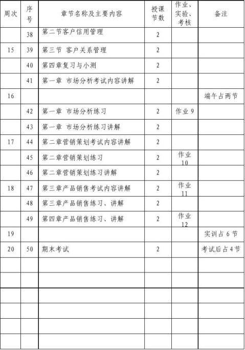 01授课计划