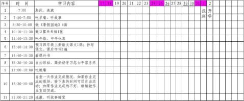 20xx年小学生暑假学习计划