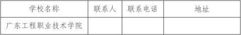 广东工程职业技术学院学生学校实习单位三方实习协议书