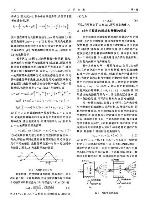 光拍法测光速实验中的几个误解