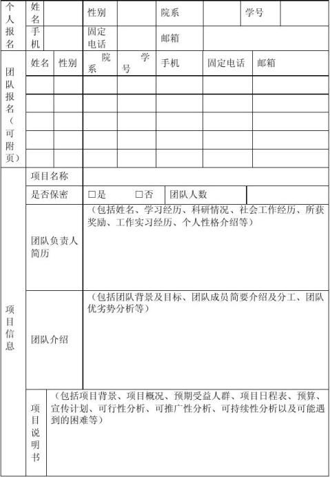 公益创业实践赛报名表