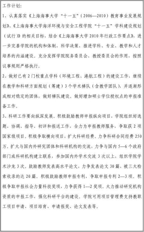 上海海事大学部门工作计划