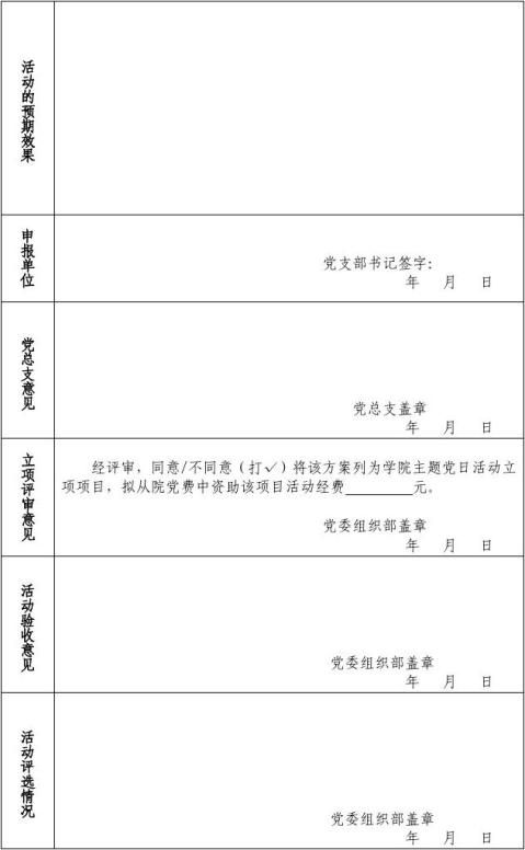主题党日活动方案立项申报表