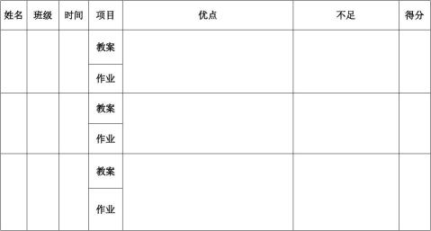 教案作业检查记录表