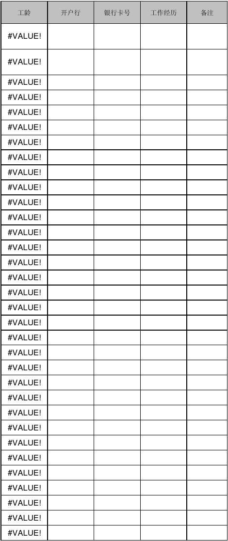 员工档案信息表样本