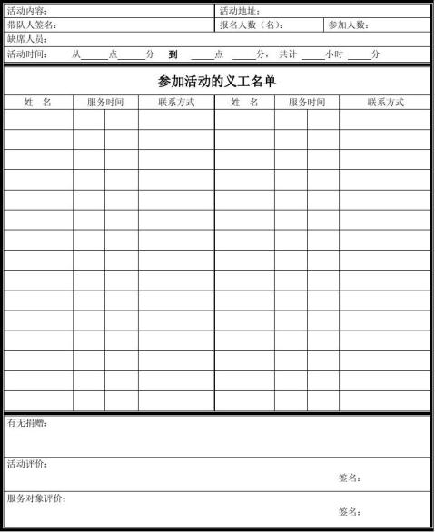 义工服务队活动签到表