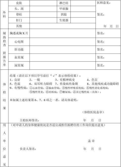 护士执业注册健康体检表20xx0902134158