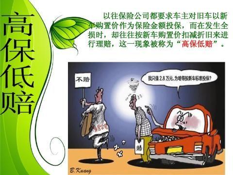 机动车保险中的霸王条款