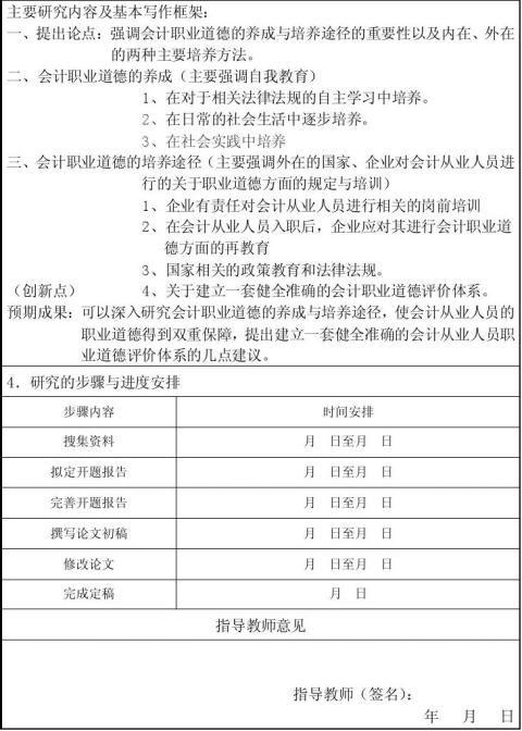 财经法规经济类毕业论文开题报告