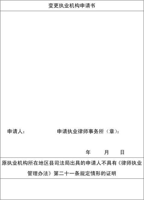 变更执业机构申请表1
