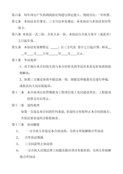 项目合作协议书标准范本120xx0125173807