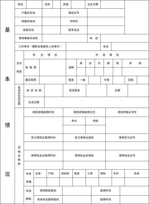 中华人民共和国律师变更执业机构申请表