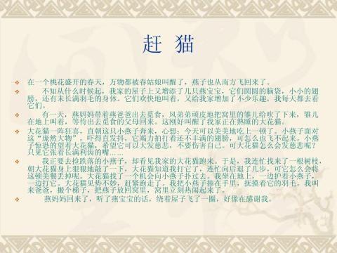 苏教版五年级语文上册习作六课件