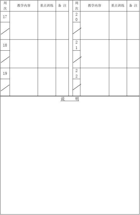 小学美术教学计划模板