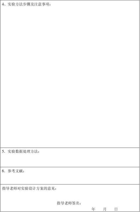 规范实验报告格式的通知