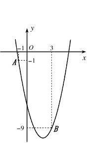二次函数的图象和性质教案