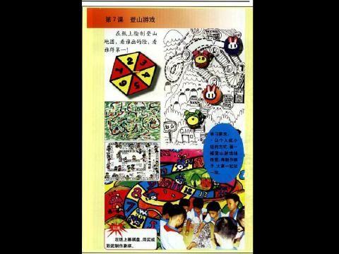 人教新课标四年级美术上册课件登山游戏2