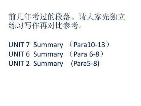 研究生英语summaryexamples