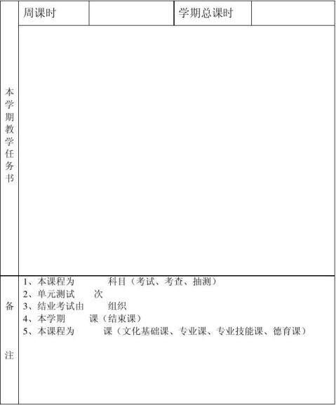 本学期教学任务书模板