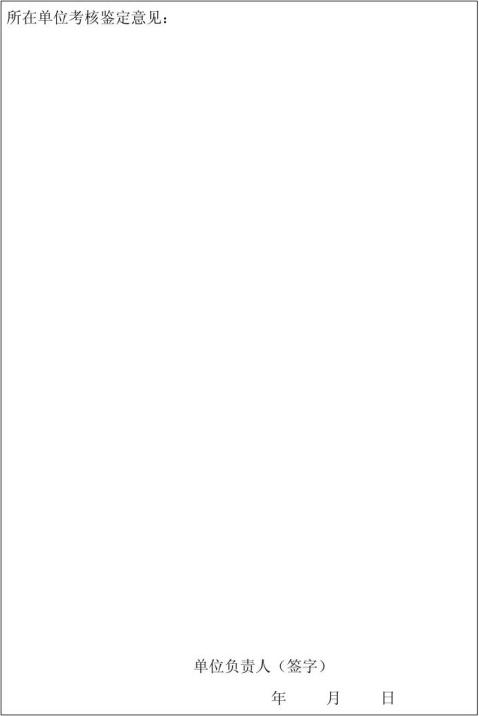 表2高等学校毕业生见习期考核鉴定表空表