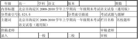 北京市海淀区20xx20xx学年上学期高一年级期末考试语文试卷