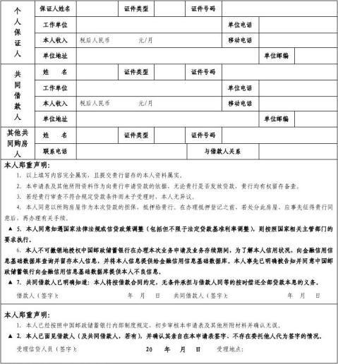 个人房屋贷款申请表
