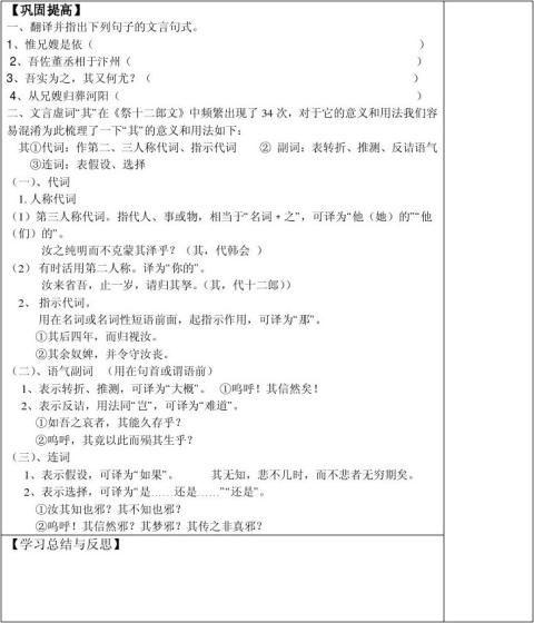 祭十二郎文导学案学生版