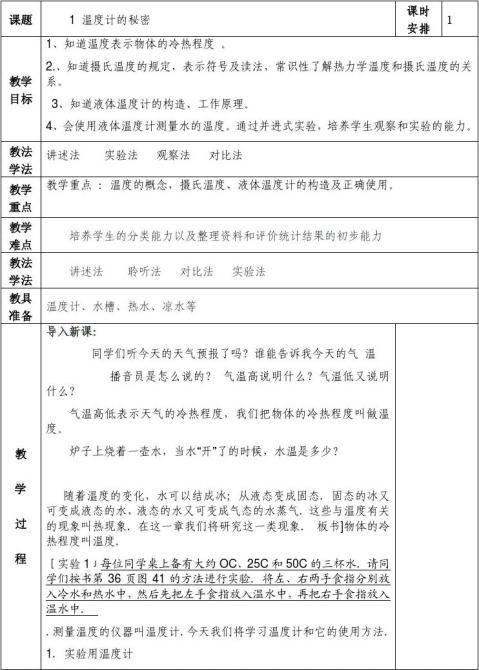 青岛版科学四年级下册第一课温度计的秘密电子表格式备课