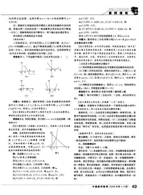 用二分法求方程的近似解教学设计与教学反思