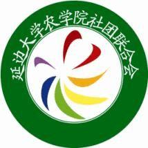 延边大学农学院第四届大学生校园心理情景剧大赛